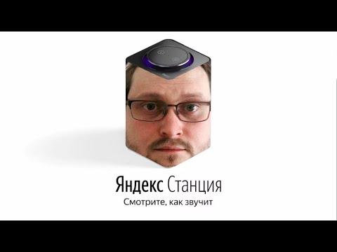 Куплинов озвучивает Яндекс Станцию