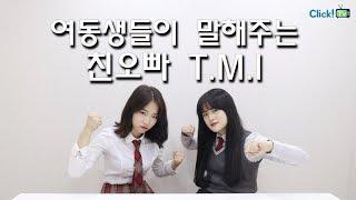공감예능 3편_여동생이 말해주는 친오빠 T.M.I