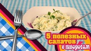 FITNESS рецепты: 5 Полезных салатов с ТВОРОГОМ!