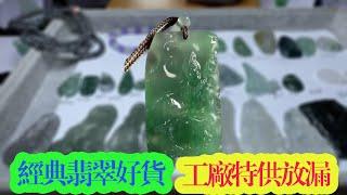 翡翠 六合翡翠(10月01日9:20)主播小林老师带翠友们一起欣赏高档翡翠毛货挂件、翡翠成品摆件。