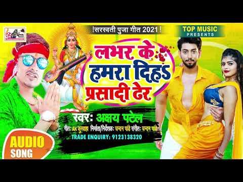 लभर-के-हमरा-दिया-प्रसादी_सरस्वती-पूजा-गीत--2021--#akshay-patel---lover-ke-hamra-diya-parsadi