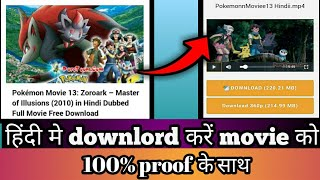 How To Download Pokemon Movie 13 Zoroark Mayajaal Ka Ustaad in Hindi HD 1080p ||2020|
