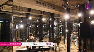 김지혜-Q&A(@OUR SMMA CHANNEL)…
