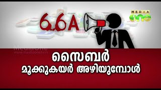 Kerala Summit Cyber Removed Safely