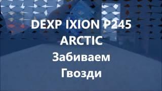 DEXP Ixion P245 Arctic - Забиваем Гвозди экраном!!!