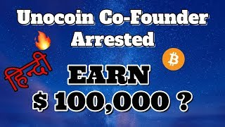 EARN $100,000 - Initiative Q ?Unocoin Co-Founder Arrested - My Opinion.