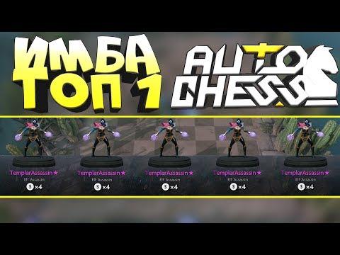 видео: dota 2 auto chess - ДОРОГА В ТОП 1 ЭЛЬФЫ! ИМБА ТАКТИКА
