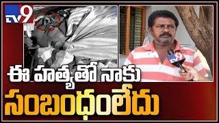 Sudhakar Reddy on YCP allegations over YS Viveka murder - TV9