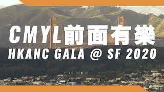 CMYL San Francisco Performance Highlight