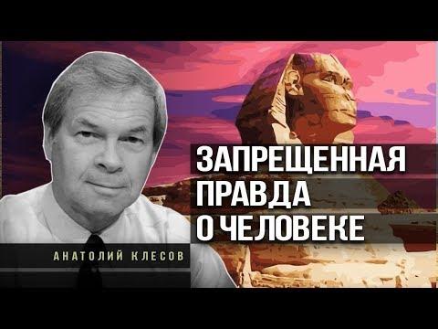 Анатолий Клёсов. Почему