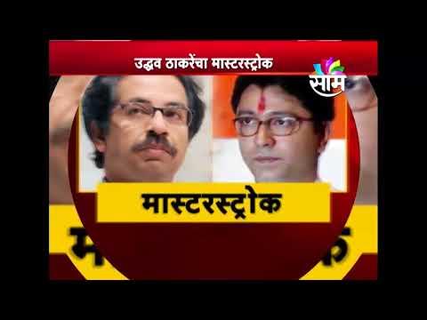 Detailed News on 6 MNS corporators in BMC join ShivSena