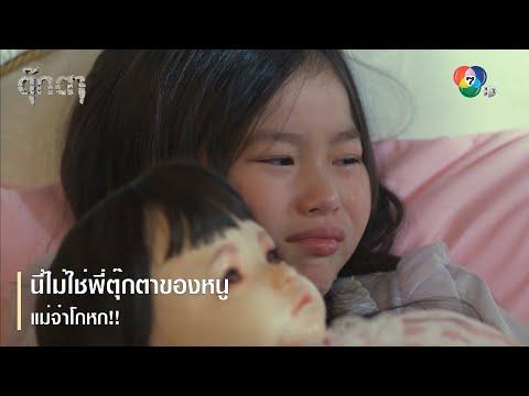 นี่ไม่ใช่พี่ตุ๊กตาของหนู แม่จ๋าโกหก!! | ไฮไลต์ละคร ตุ๊กตา EP.8 | Ch7HD