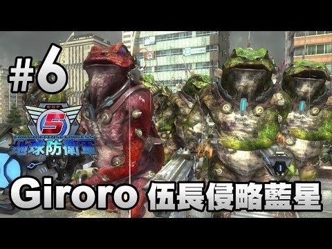 《地球防衛軍5》#6 Giroro 伍長侵略藍星  Earth Defense Force 5