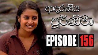 Adaraniya Purnima | Episode 156 ( ආදරණීය පූර්ණිමා ) Thumbnail
