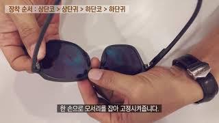 [Sodamon 소다몬] 선글라스 렌즈 교체 방법