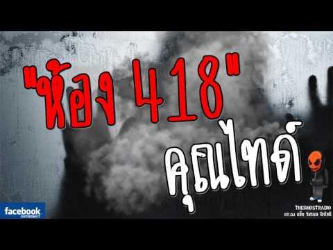 "[TheGhostRadio] เรื่อง ""ห้อง 418"" คุณไทด์ วันที่ 18 มีนาคม 2560   TheGhostRadio ฟังเรื่องผีเดอะโกส"