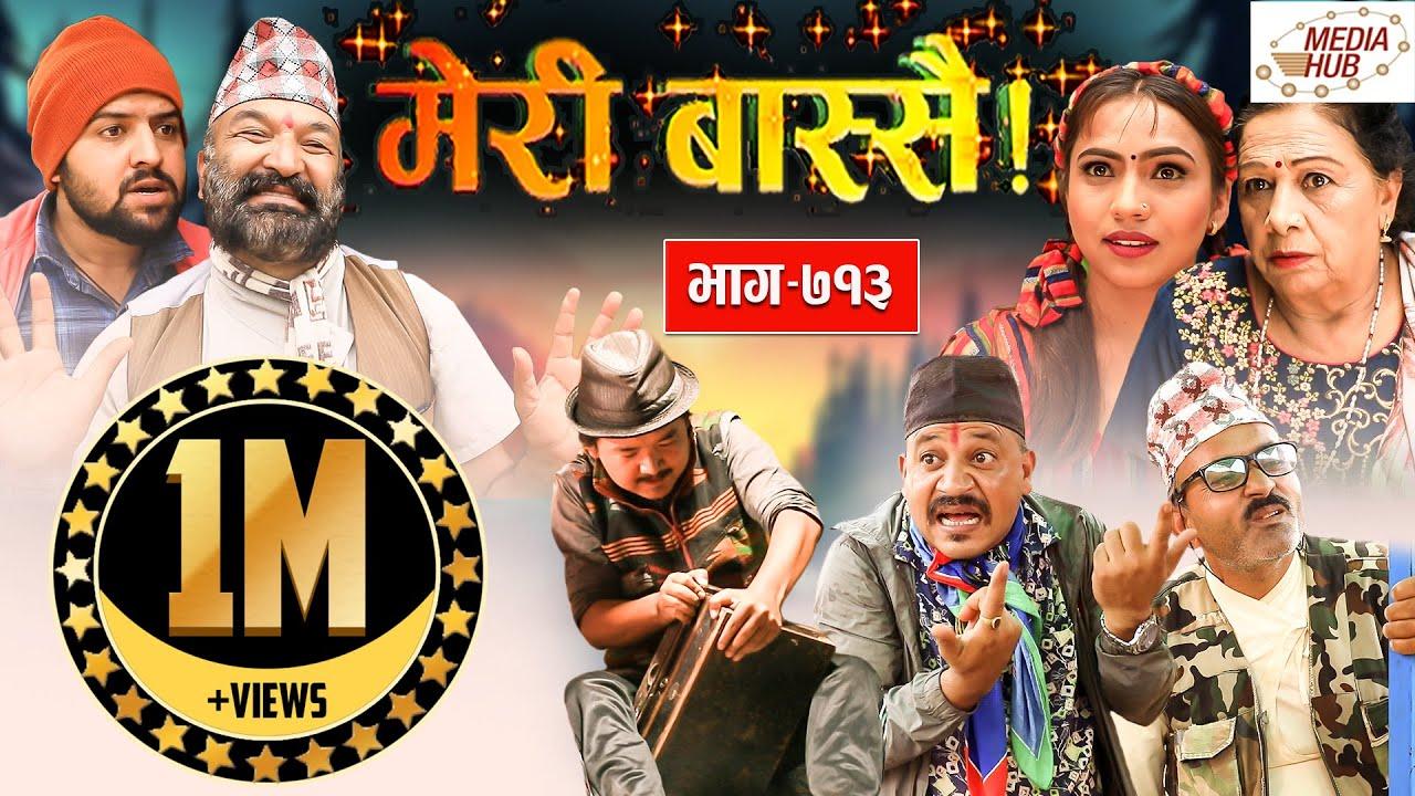 Meri Bassai    मेरी बास्सै    Ep-713   July 27, 2021   Nepali Comedy    दारी बा, दमन    Media Hub