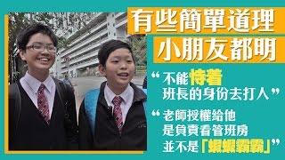 中小學生評「打人啱唔啱?」 答案其實很簡單