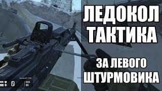 WARFACE СПЕЦОПЕРАЦИЯ ЛЕДОКОЛ ПРОФИ. ТАКТИКА ЗА ЛЕВОГО ШТУРМА