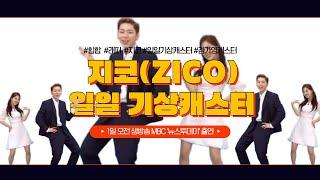 지코 ZICO 일일 기상캐스터 변신 MBC 뉴스투데이 …