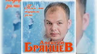Download Алексей Брянцев - Тебя мне подарила зима / ПРЕМЬЕРА 2019! Mp3 and Videos