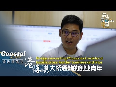 Coastal Life: Bridge connecting Macao and mainland boosts cross-border business and trips