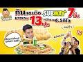 EP48 ปี1 พีชจัดหนักแซนวิช 13 ฟุต หนัก 6.5 กิโล | SUBWAY THAILAND | PEACH EAT LAEK