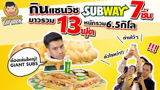 ep48-ปี1-พีชจัดหนักแซนวิช-13-ฟุต-หนัก-6-5-กิโล-subway-thailand-peach-eat-laek