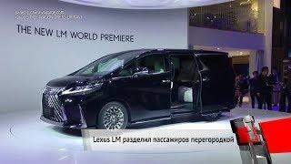 Минивэн-лимузин Lexus LM и беспилотный Audi AI:ME и в Шанхае   Новости с колёс №218