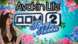 Avakin Life/ Породия на ДОМ 2\