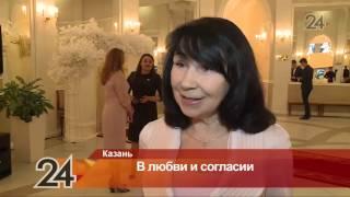 В Казани чествовали семейные пары, которые прожили вместе не менее 25 лет