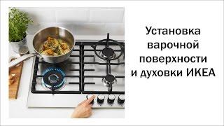Установка варочной поверхности и духовки ИКЕА(Устанавливаем духовку и варку своими руками! Не забывайте читать инструкцию - модели и метод установки..., 2015-12-20T15:07:05.000Z)