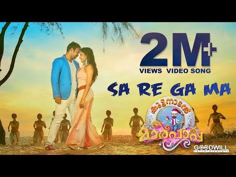 Sa Re Ga Ma Official Video Song | Kuttanadan Marpappa | Kunchacko Boban