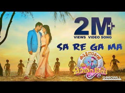 Sa Re Ga Ma Official Video Song   Kuttanadan Marpappa   Kunchacko Boban   Aditi Ravi   Rahul Raj