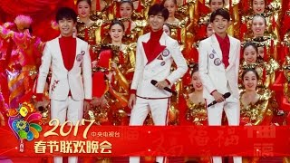 2017 CCTV Spring Festival Gala — The Chinese New Year Song Clip| CCTV Gala