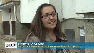 RimexTV: bir sidewalk holda bir blok tark Mashinalar Ta'mirlash