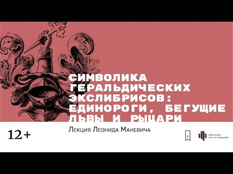 «Символика геральдических экслибрисов: единороги, бегущие львы и рыцари». Лекция Леонида Маневича
