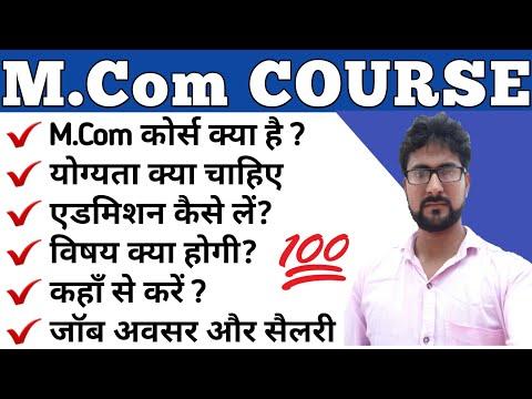 What is M Com ( एम काम क्या है )   MCom kya hai   M.Com Course Duration   M.Com Subject list  
