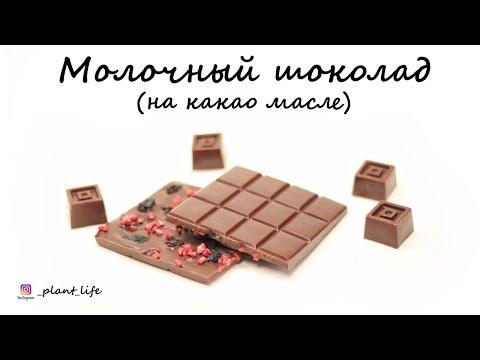 МОЛОЧНЫЙ ШОКОЛАД (на какао масле, темперированный)   список ингредиентов под видео 👇