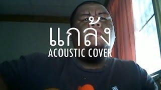 แกล้ง - Silly Fools (Acoustic Cover by ต้อง รังสิต)