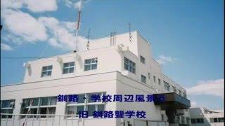 旧・北海道釧路聾学校