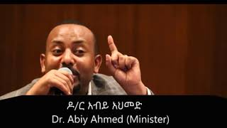 Ethiopia Dr abiy የሰዉ ልጆች ልዩ ብቃት ክፍል አንድ