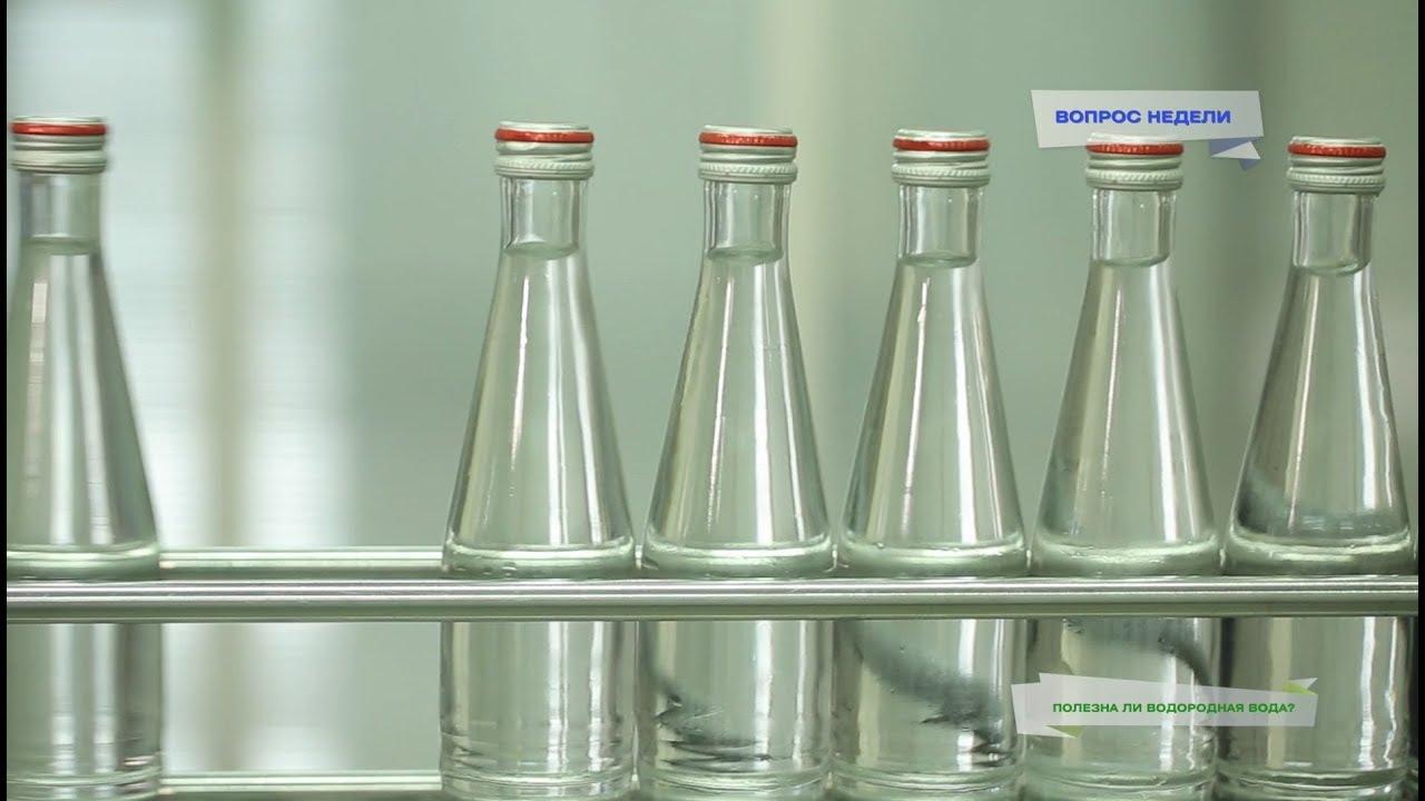 Полезна ли водородная вода? Отвечаем на вопрос зрителя!