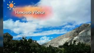 """Gambar cover Горы """"Нижний Убеки"""""""