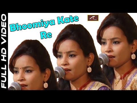 New Rajasthani Bhajan 2017 | Bhoomiya Kate Re | HD Video | Madhubala Rao | Om Banna Songs
