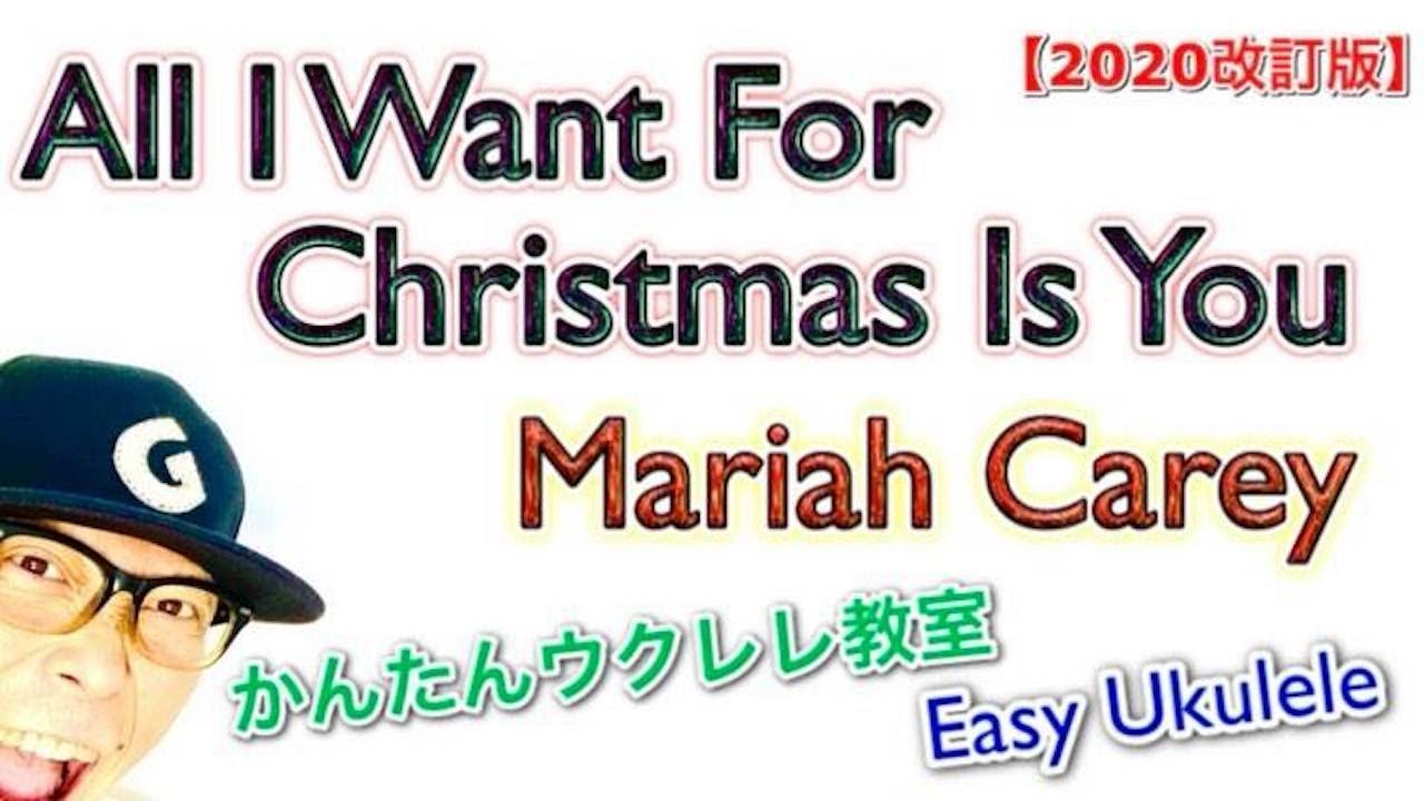 【2020改訂版】All I Want For Christmas Is You / Mariah Carey 《ウクレレ 超かんたん版 コード&レッスン付》 Easy Ukulele