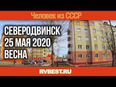 Северодвинск 25 мая 2020. Весна в Северодвинске. Улицы Северодвинска