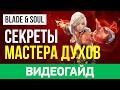 ФОТО - МАСТЕР ДУХОВ ГАЙД ОТ 23-02-2017