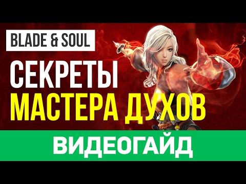 МАСТЕР ДУХОВ ГАЙД - 23-02-2017