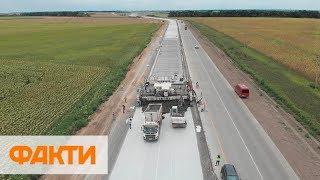 Бетонные дороги вместо асфальтированных. Где строят НОВЫЕ ТРАССЫ В УКРАИНЕ